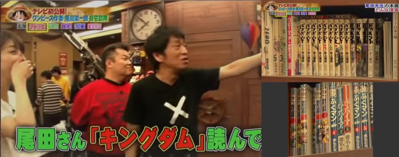 尾田先生が読んでいるマンガ