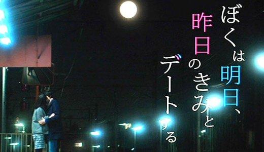 【切ない恋愛映画】ぼくは明日、昨日のきみとデートするは2回楽しめる