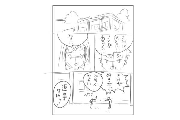 ネーム例_状況