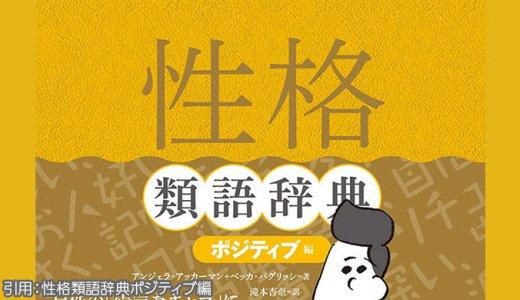 性格類語辞典ポジティブ編