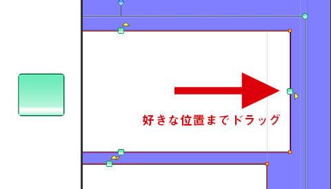 枠線好きな位置に移動