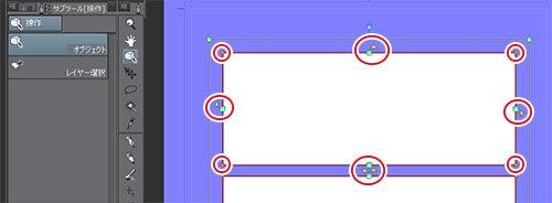 枠線調整の印