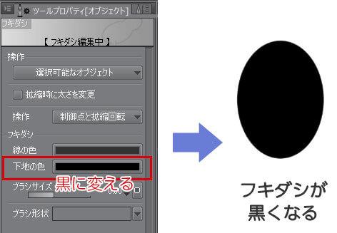 フキダシ_下地色変更