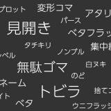 マンガ用語のタイトル画像