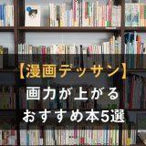 漫画デッサンおすすめ本-タイトル画像