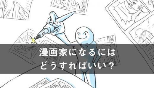 漫画家になるにはどうすればいいか?知るべき4つの方法と疑問点を解決!