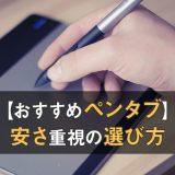 安いペンタブの選び方とおすすめ商品-アイキャッチ