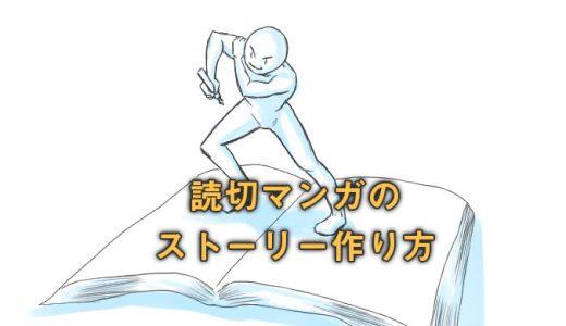 読切マンガのストーリーの作り方