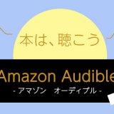AmazonAudibleの体験画像