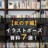 イラストポーズ資料7選【女の子編】