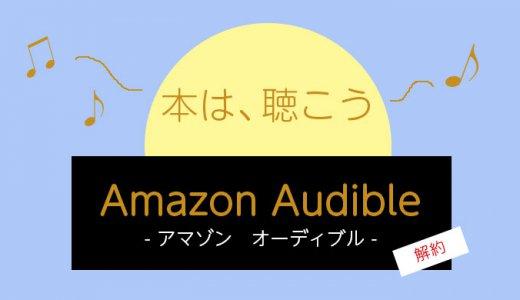 難しくない!Amazon Audible(オーディブル)を簡単に解約する方法