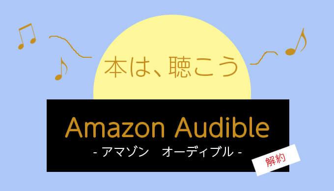 AmazonAudible(オーディブル)の解約方法の画像
