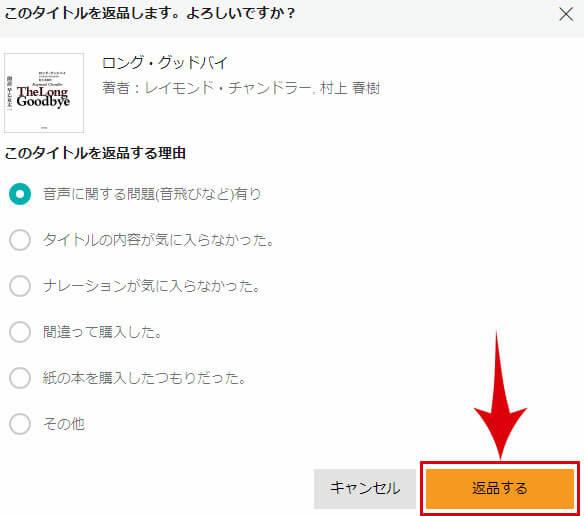 AmazonAudible(オーディブル)返品アンケート画像