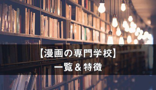 【漫画の専門学校】東京と大阪の一覧とそれぞれの特徴