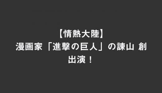 【情熱大陸】進撃の巨人の作者・諫山創が出演!見逃した方へその内容をお届け!
