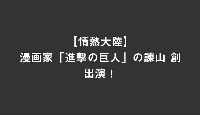 諫山創「進撃の巨人」―情熱大陸