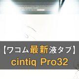 wacom-cintiqPro32のアイキャッチ