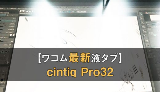【ワコムCintiq Pro32レビュー】液タブ最強の描きやすさ!機能・性能・サイズ全て最高峰のレベル!