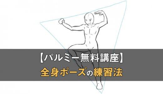 【パルミーの講座体験レビュー】棒立ちポーズから脱却!図形で発想する全身ポーズの練習法講座