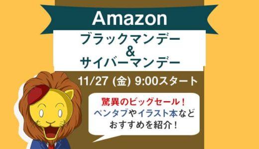 【超特価!】2020年Amazonブラックフライデー&サイバーマンデーで買うべきおすすめの液タブとイラスト本まとめ