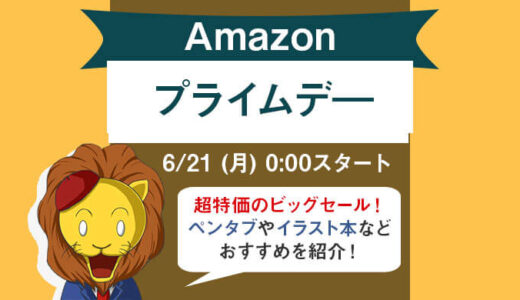 【2021年】Amazonプライムデーで買うべきおすすめの液タブとイラスト本まとめ