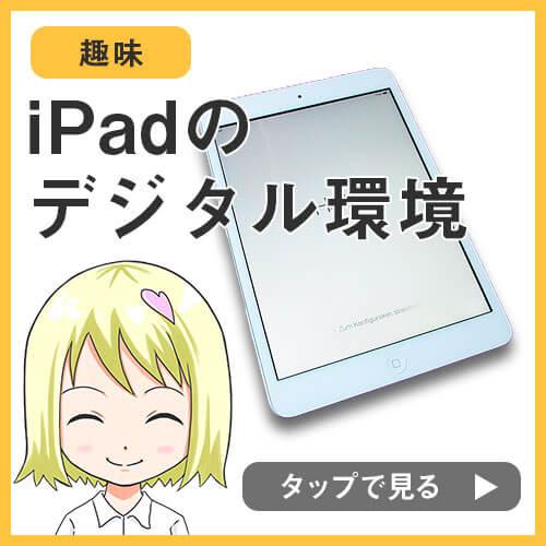 ipadのデジタル環境