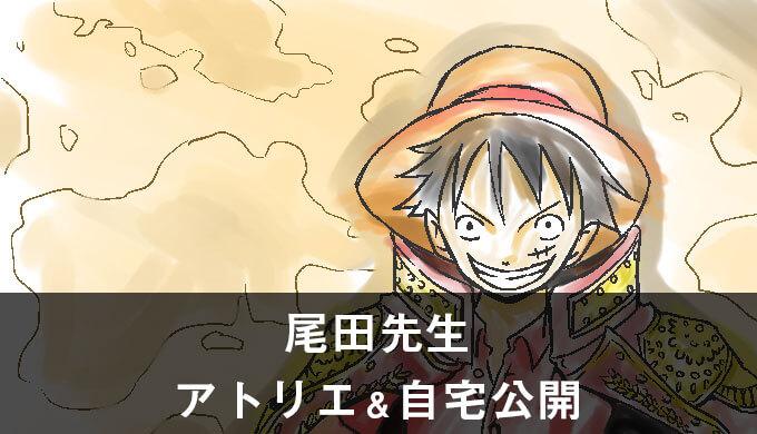尾田栄一郎先生のアトリエ公開