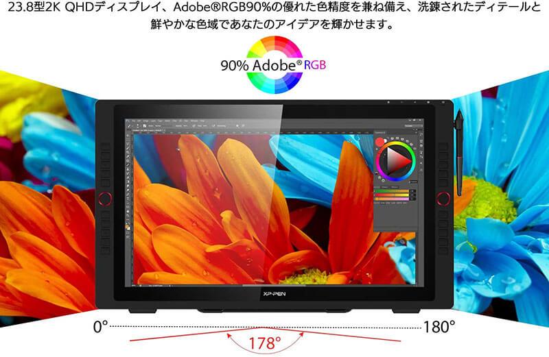 Artist-24proの色域カバー率