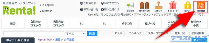 Renta!無料登録をクリック