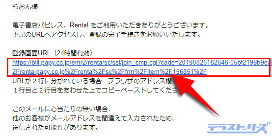 Renta!URLをクリック