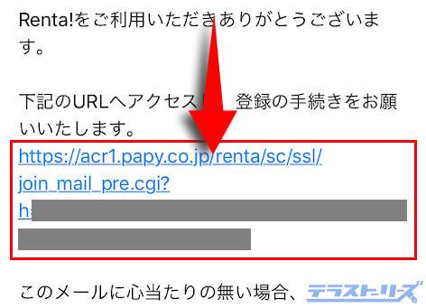 URLへアクセス(スマホ)