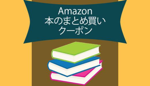 【最大15%ポイント還元】Amazonで本買うならまとめ買いクーポンがお得