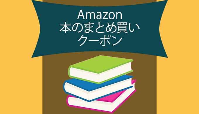 アマゾン本のまとめ買いクーポン