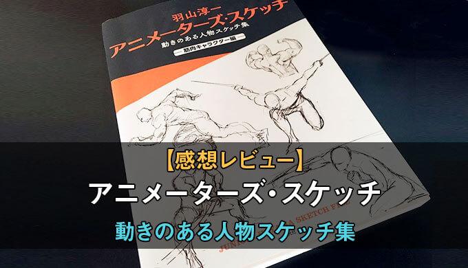 アニメーターズ・スケッチ動きのある人物の感想レビュー