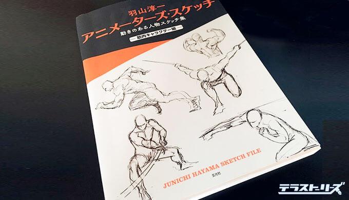 羽山淳一アニメーターズ・スケッチ動きのある人物筋肉キャラクター編の表紙