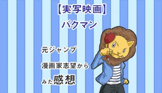 【実写映画】元ジャンプ漫画家志望が「バクマン。」を観た感想レビューを語る【ネタバレあり】