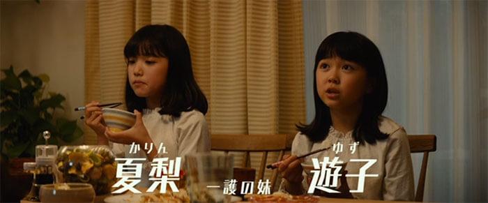 黒崎遊子(ゆず)と夏梨(かりん)
