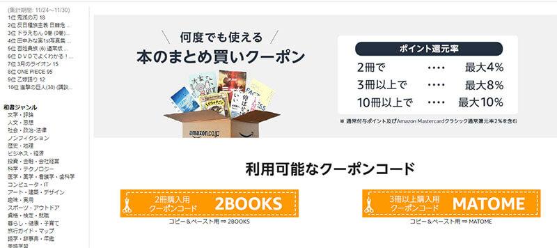 Amazon本のまとめ買いクーポンのページ
