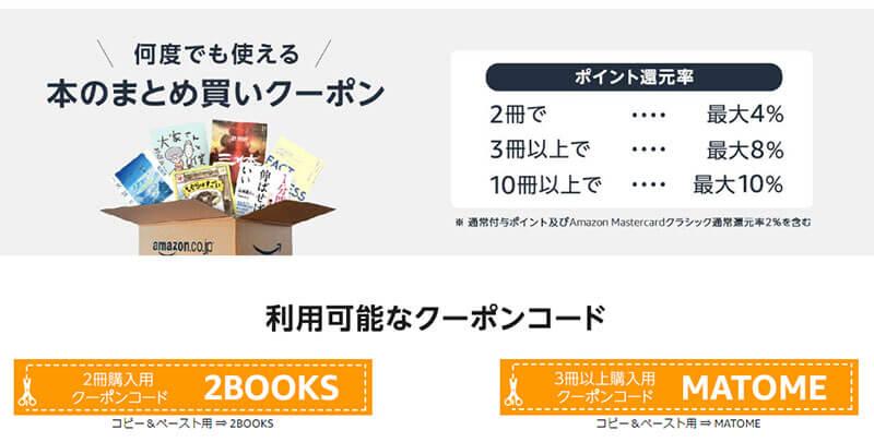 Amazon本まとめ買いクーポン