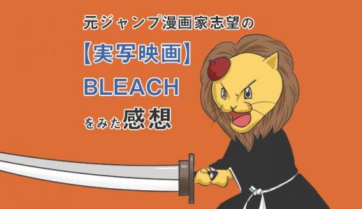 【実写映画】元ジャンプ漫画家志望が「BLEACH(ブリーチ)」を観た感想レビューを語る【ネタバレあり】