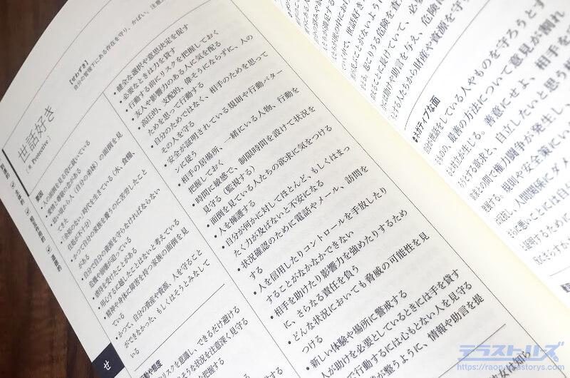 性格類語辞典ポジティブ編の世話好きの画像