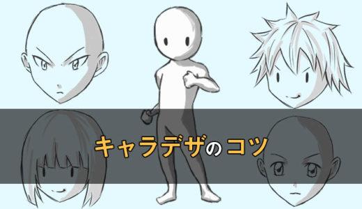 【キャラデザのコツ】キャラクターデザインの基本的な考え方はコレだ!