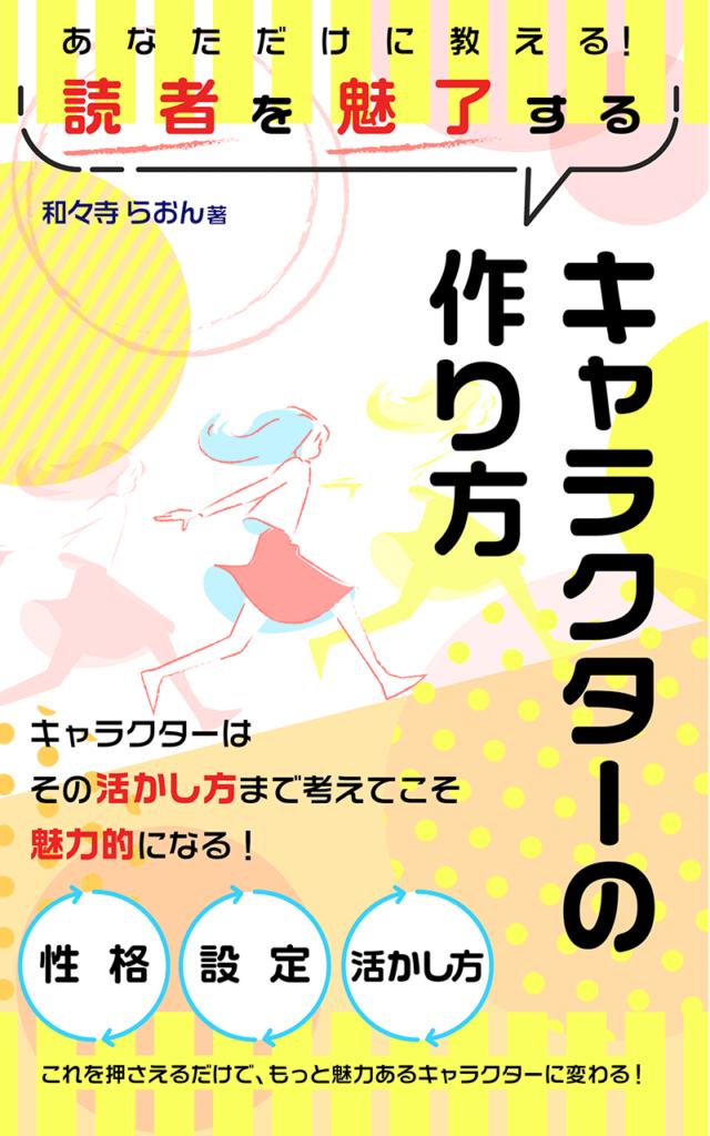 読者を魅了するキャラクターの作り方の表紙