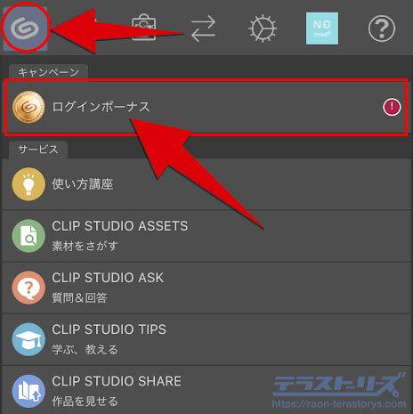 iphone版クリスタのログインボーナス