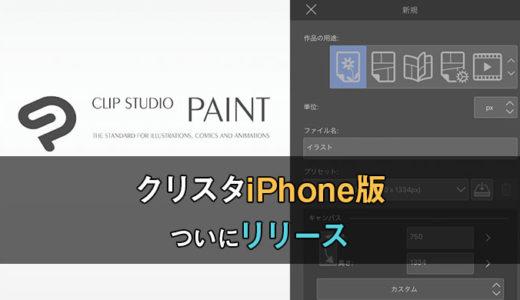 クリスタのiPhone版はペンタブいらず!フル機能を毎日無料で使える!