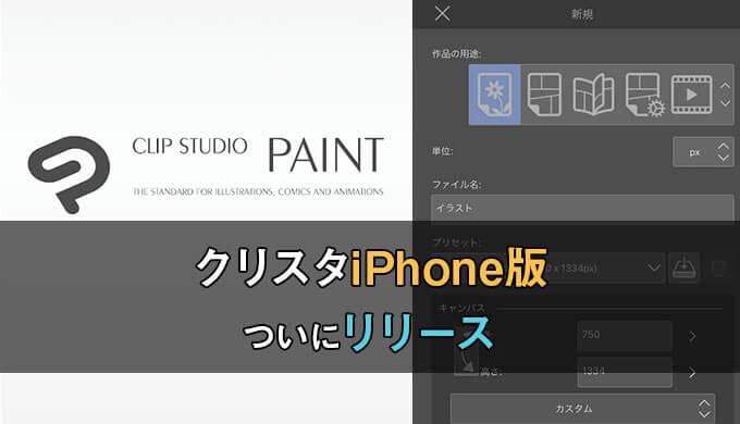 iPhon版クリスタ