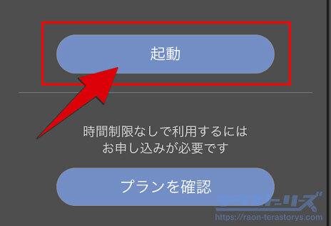 iphone版クリスタを起動