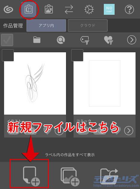 iphone版クリスタ新規ファイル作成