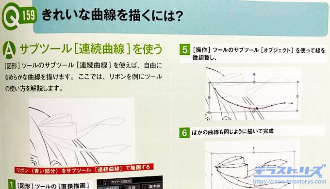 クリスタできれいな曲線を描く