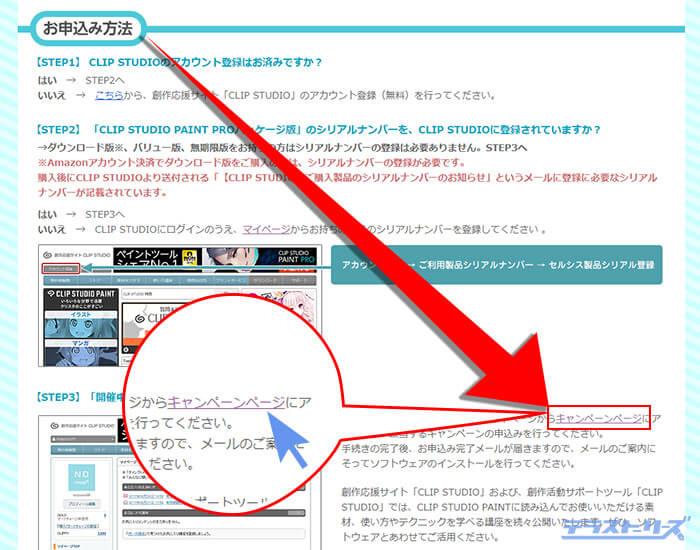 アップグレード優待キャンペーンページ